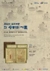 호남의 임진왜란 그 승리의 기록-무숙공 최희량이 쓴 임란첩보서목-