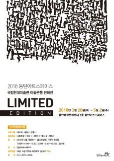 2018 동탄아트스페이스 국립현대미술관 미술은행 판화전