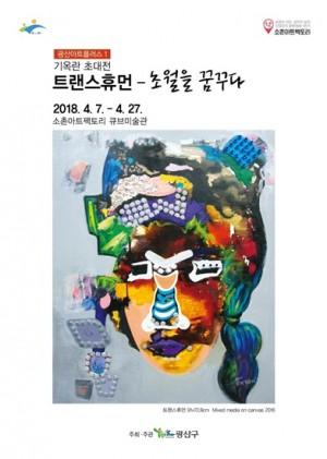 광산아트플러스 1 기옥란 초대전 '트랜스휴먼-초월을 꿈꾸다' 展