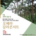 5월 문화가있는날 - 오페라 갈라콘서트
