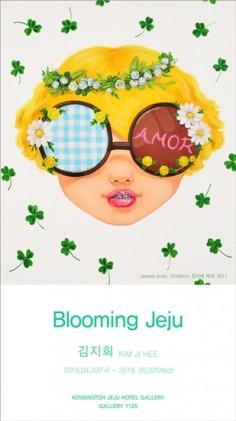 김지희, Blooming Jeju 展