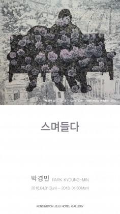 박경민,스며들다 展