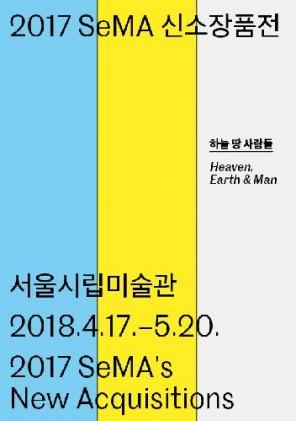 2017 SeMA 신소장품-하늘 땅 사람들