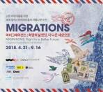 MIGRATIONS(마이그레이션스): 희망의 날갯짓, 더 나은 세상으로 2018