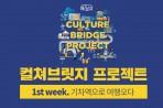 <컬쳐브릿지프로젝트>1st week-기차역으로 여행오다 2018