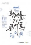 가무별감 박춘재의 황제를 위한 콘서트 시즌5 -7월 7일