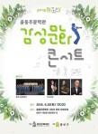 종로문화재단- 윤동주문학관 감성문화콘서트
