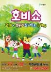 2018 어린이율동놀이뮤지컬 호비쇼 - 제주
