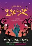 대전연극 웃기는 좀비연극 오마이갓- 대전공연