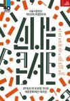 서울시합창단 제120회 특별연주회 신나는 콘서트
