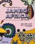 2018 충무아트센터 미술교육프로그램 <잠보! 아프리카>
