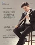 플루티스트 김유빈과 함께하는 마티네콘서트