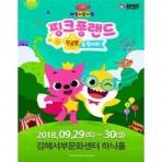 패밀리뮤지컬 〈핑크퐁랜드 - 황금별을 찾아라〉 - 김해