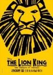 대구뮤지컬 〈라이온 킹〉 인터내셔널 투어(Musical The Lion King)