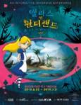 앨리스 인 원더랜드 (Alice in Wonderland)