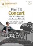 부산네오필하모닉오케스트라 제53회 정기연주회,필름콘서트
