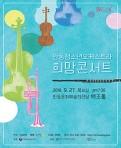 9월 문화가 있는 날 < 안동청소년오케스트라 희망콘서트 >
