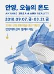안양, 오늘의 온도 - Anyang: Dream and Reality