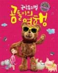 어린이뮤지컬 <곰돌이의 여행> (기획공연)