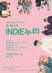 NH농협김해시지부와 함께하는 콘서트누리 - INDIE누리 5 <에고펑션에러, 세이수미>