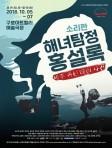 소리판 해녀 탐정 홍설록 - 제주 귀신 테러 사건