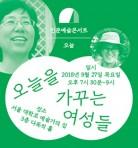 인문예술콘서트 오늘 9월