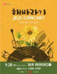2018 한라아트홀 해바라기 콘서트 - 제주