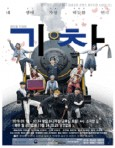 피지컬드라마 기차- 대구