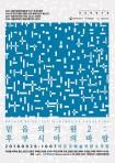 믿음의 기원 2 : 후쿠시마의 바람