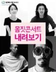 ASAC 몸짓콘서트 〈내려보기〉-안산