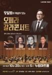 장일범의 해설이 있는 오페라 갈라콘서트