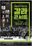 신나는예술 신나는공연 #4 <신진음악가를 위한 갈라콘서트>