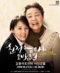 연극 친정엄마과 2박3일 10주년 기념 -강릉