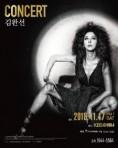 2018 김완선 콘서트
