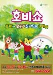 2018 어린이율동놀이뮤지컬 호비쇼 - 인천