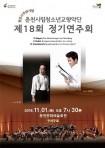 춘천시립청소년교향악단 창단10주년 기념 제18회 정기연주회