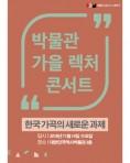 대한민국역사박물관 렉처콘서트3_ 한국 가곡의 새로운 과제 (11/14)