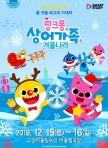 뮤지컬 핑크퐁과 상어가족의 겨울나라 - 고양