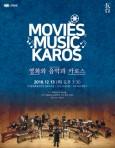 영화와 음악과 카로스