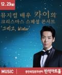 뮤지컬 배우 카이의 크리스마스 스페셜 콘서트