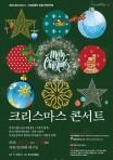 과천시립소년소녀합창다나, 여성합창단 연합기획연주회 크리스마스 콘서트