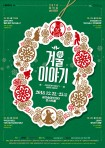 4일간 펼쳐지는 크리스마스 음악 축제 #2018_꿈의숲_겨울이야기