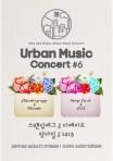 어반 뮤직 콘서트 #6