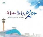 인천공항 제1여객터미널 문화예술 상설공연 2019