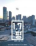 1.7평 (이상호 이승아 그룹전)
