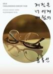 2019 윤종신 전국투어콘서트- 계절은 너에게 배웠어-하남