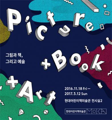 PICTURE + BOOK + ART