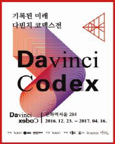 기록된 미래 다빈치 코덱스전