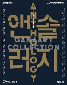 가나아트 컬렉션 앤솔러지(동절기)