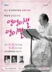 명배우 열전-박정자 낭독콘서트 <영영이별 영이별>